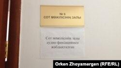 В зале суда Сарыаркинского районного суда Астаны. 4 февраля 2014 года.