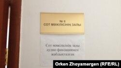 Табличка в коридоре Сарыаркинского районного суда № 2 в Астане.