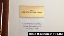 Сарыарқа аудандық сотының залы. Астана, 4 ақпан 2014 жыл.