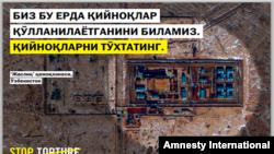 Халқаро Амнистия ташкилоти откриткаларидан бири.