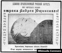 """Газета """"Двуглавый орёл"""", 11.03.1912 с призывом к христианам оберегать своих детей от евреев"""