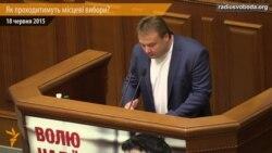 Якими будуть місцеві вибори – презентація законопроекту Вадима Денисенка