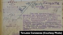 Справка, выданная Михаилу Смоктуновичу, отцу Иннокентия Смоктуновского