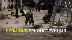 Миллионы для Пушкина и Маркса: как ремонтируют центр Симферополя (видео)