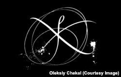 Хризма (монограма імені Христа) в дусі козацького скоропису