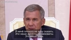 Рустам Минниханов о татарской эстраде