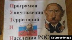 Сергей Горрдан алынған плакат.