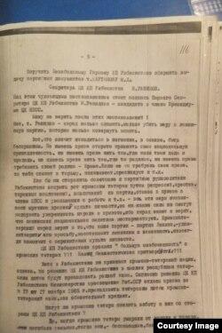 Из заявления Муаррема Мартынова