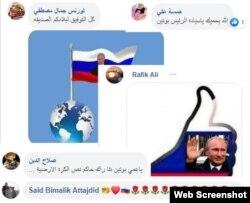Хвалебные комментарии арабов президенту России на фан-странице в Facebook