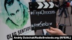 Акция Free Sentsov в Киеве. 11 марта 2017 года