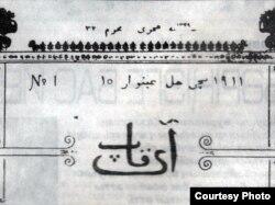 Казаскі часопіс «Аікап» («Люстэрка»), які выдаваўся ў Троіцы (цяпер Чалябінская вобласьць Расеі) з выкарыстаньнем арабскай графікі