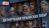 Годовщина депортации крымских татар. ONLINE