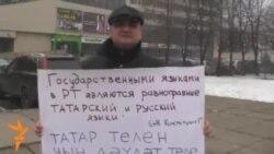 Чаллыда татар телен яклап ялгыз пикетлар узды