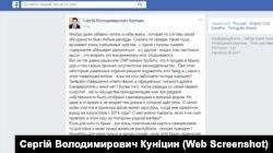 Запис Сергія Куницина у Facebook, 19 вересня 2017 року