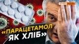 Як кримчани рятуються від коронавірусу?
