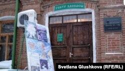 Касса Государственного драматического театра имени М. Горького. Астана, 12 января 2013 года.