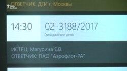 """Стюардесса против """"Аэрофлота"""""""