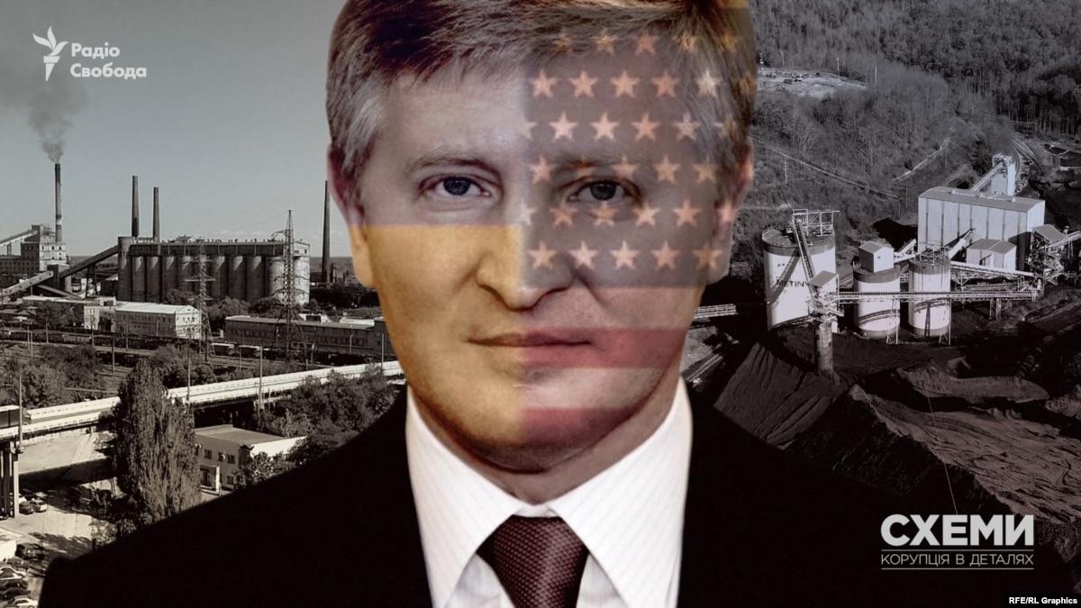 Украина-США: двойные правила олигарха Ахметова (расследование)