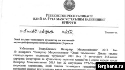 Сканированная версия приказа министерства высшего и среднего образования Узбекистана об отмене преподавания предмета политологии в ВУЗах страны. Взято с веб-сайта информационного агентства «Фергана».