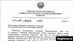 Приказ министра высшего и среднего образования Узбекистана А.Вахабова об отмене преподавания политологии в ВУЗах страны.