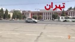 تهران در دوشنبه قسمت اول