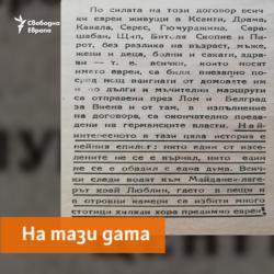 Evreyski Vesti Newspaper, 10.03.1945