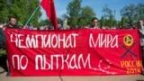 Санкт-Петербург, митинг против пыток, 20 мая 2018 года