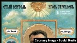 Інтернет меми на Ігоря Гіркіна (Стрєлка)