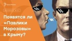 Павлики Морозовы появятся Крыму? Уголовные дела за недоносительство | Радио Крым.Реалии