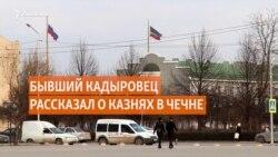 Бывший кадыровец рассказал о казнях в Чечне