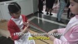 В Северной Осетии проходит праздничная неделя – Джеоргуыба