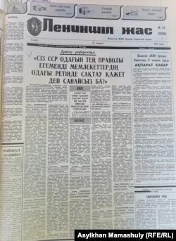 Первая страница газеты «Лениншіл жас». 16 марта 1991 года.