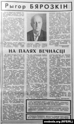 Нэкралёг Рыгора Бярозкіна (ЛіМ, пятніца, 4 сьнежня, 1981 г.)