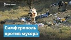 Симферополь против мусора | Крымский вечер