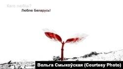 Аўтар Вольга Смыкоўская