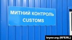 Таможенный контроль на админгранице с аннексированным Крымом.