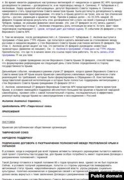 Скриншшот статьи, сделанный Зубковым