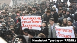 Митинг оппозиции после событий в Жанаозене. Алматы. 28 января 2012 года