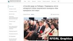 Напередодні 9 травня Лебедєв вітав дітей-переможців конкурсу в окупованому Севастополі