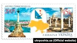 Марка «Город Севастополь»
