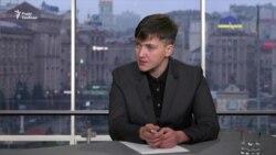 """Надежда Савченко в интервью проекту """"Донбасс.Реалии"""""""