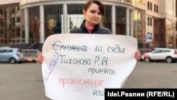 Елена Сергеева во время одиночного пикета у здания Верховного суда Татарстана