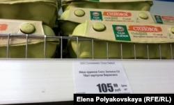 Цена десятка яиц в Москве