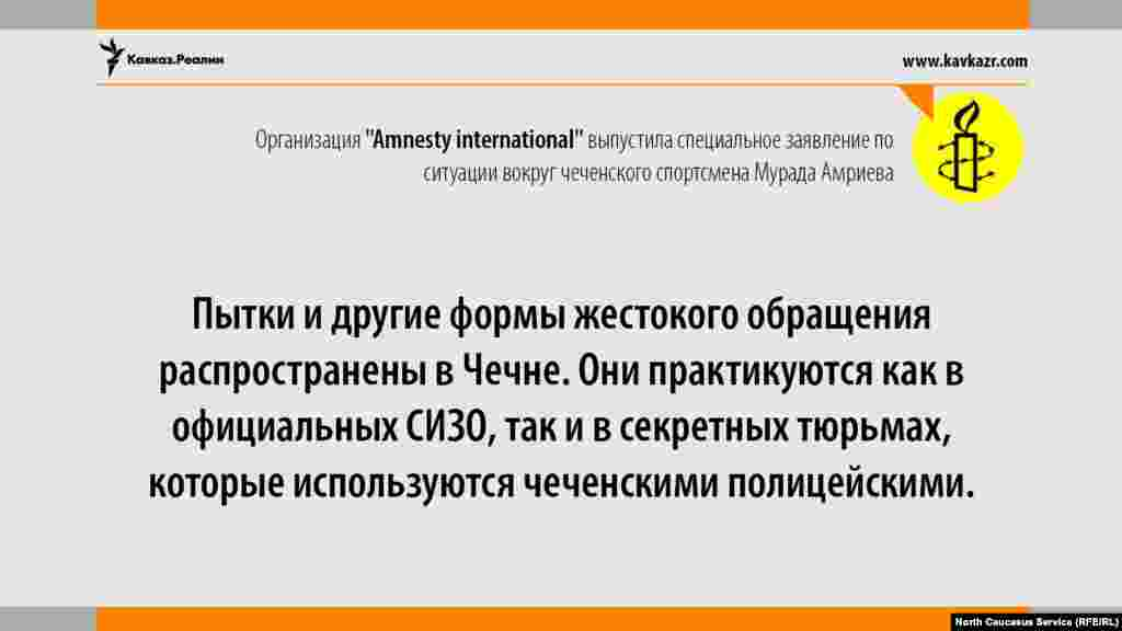 """09.06.2017 //Организация """"Amnesty international"""" выпустила специальное заявление по ситуации вокруг чеченского спортсмена Мурада Амриева."""