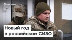 Украинские моряки: Новый год в российском СИЗО | Радио Крым.Реалии