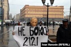 Роман Рословцев у масці Володимира Путіна у Москві неподалік від центрального офісу ФСБ Росії. Москва, 6 квітня 2016 року