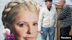 Сторонники Юлии Тимошенко в Киеве