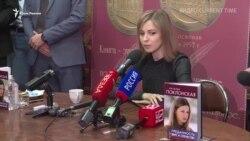 Поклонская не написала книгу, а собрала из интервью – журналист (видео)