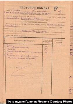 Список вилучених речей під час обшуку Івана Мохнюка