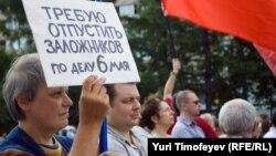 """Митинг в поддержку """"узников Болотной"""". Москва, Новопушкинский сквер, 26 июля 2012 года."""